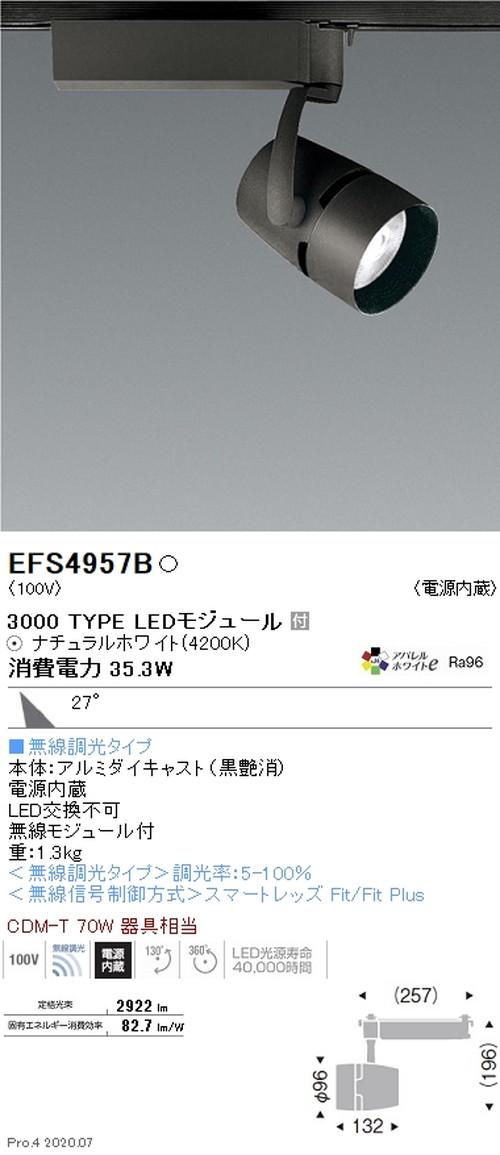 遠藤照明,スポットライト,Archi,3000TYPE,広角配光,アパレルホワイトe4200K,無線調光,EFS4957B