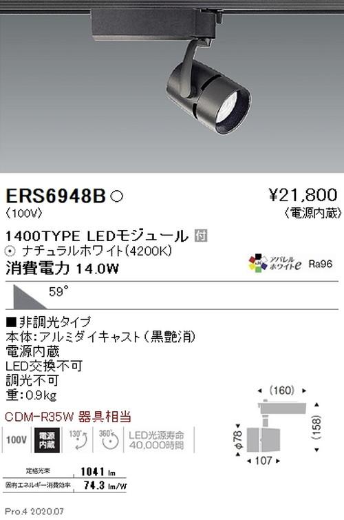 遠藤照明,スポットライト,Archi,1400TYPE,超広角配光,アパレルホワイトe4200K,非調光,ERS6948B