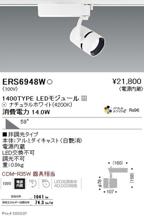 遠藤照明,スポットライト,Archi,1400TYPE,超広角配光,アパレルホワイトe4200K,非調光,ERS6948W