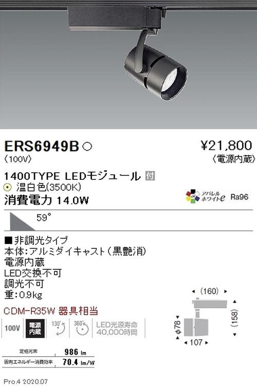 遠藤照明,スポットライト,Archi,1400TYPE,超広角配光,アパレルホワイトe3500K,非調光,ERS6949B