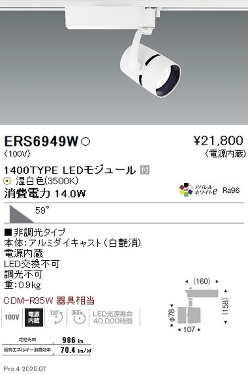 遠藤照明,スポットライト,Archi,1400TYPE,超広角配光,アパレルホワイトe3500K,非調光,ERS6949W