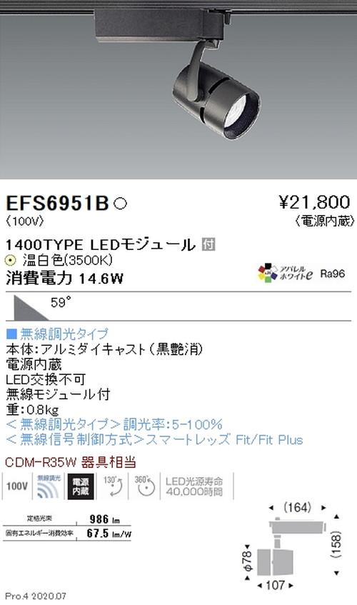 遠藤照明,スポットライト,Archi,1400TYPE,超広角配光,アパレルホワイトe3500K,無線調光,EFS6951B