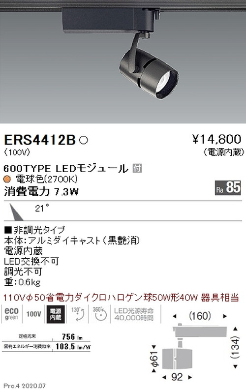 遠藤照明,スポットライト,Archi,600TYPE,中角配光,電球色,非調光,ERS4412B