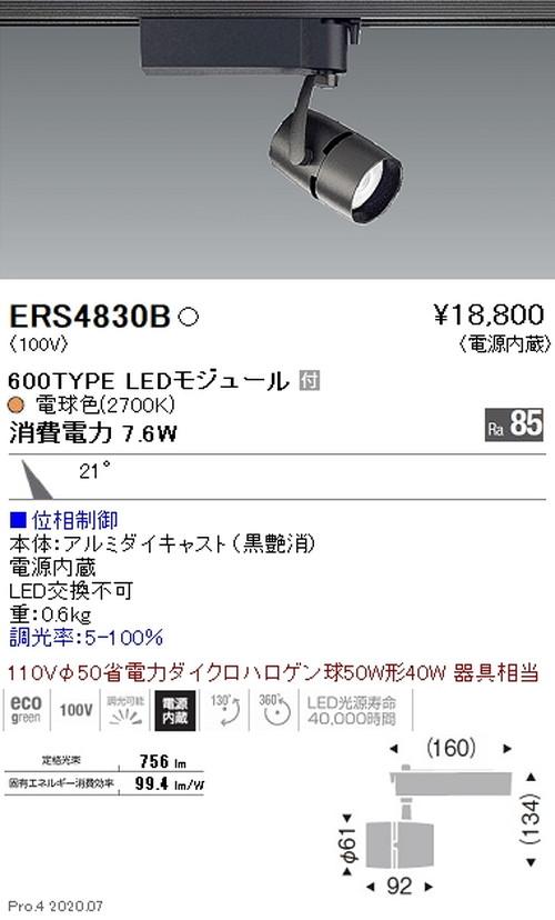 遠藤照明,スポットライト,Archi,600TYPE,中角配光,電球色,位相制御,ERS4830B