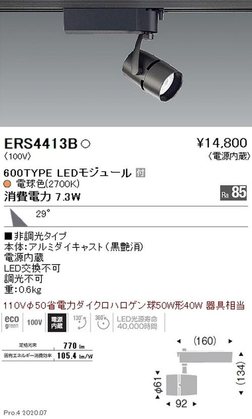 遠藤照明,スポットライト,Archi,600TYPE,広角配光,電球色,非調光,ERS4413B