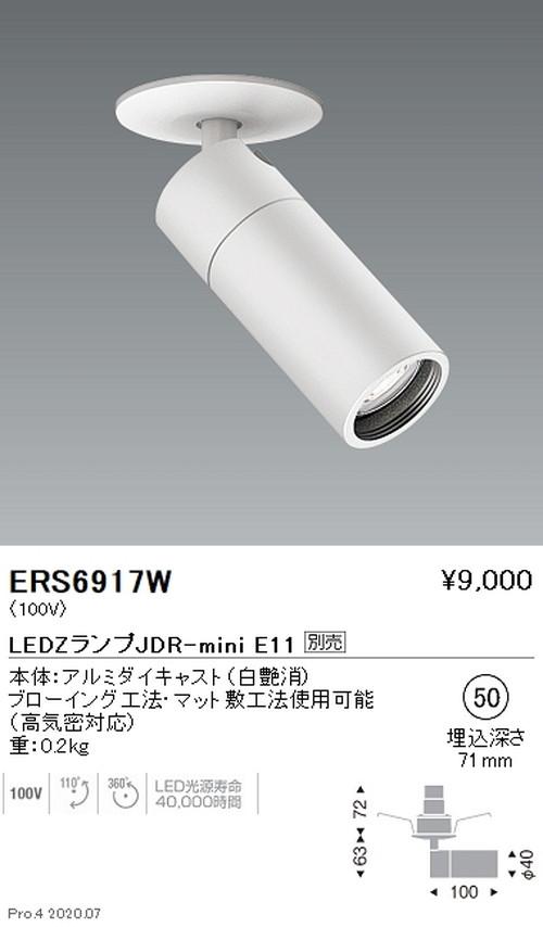 遠藤照明,スポットライト,フレンジタイプ(埋込),Φ150,JDR-miniTYPE,ERS6917W