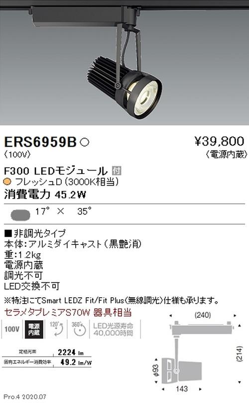 遠藤照明,什器/生鮮食品用照明,スポットライト,FreshDeli,F300,矩形配光,フレッシュD(3000K相当),ERS6959B