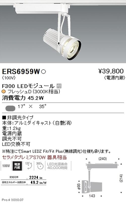遠藤照明,什器/生鮮食品用照明,スポットライト,FreshDeli,F300,矩形配光,フレッシュD(3000K相当),ERS6959W