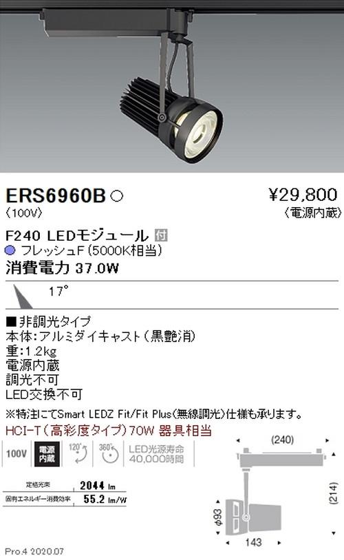 遠藤照明,什器/生鮮食品用照明,スポットライト,FreshDeli,F240,中角配光17°,フレッシュF(5000K相当),ERS6952B