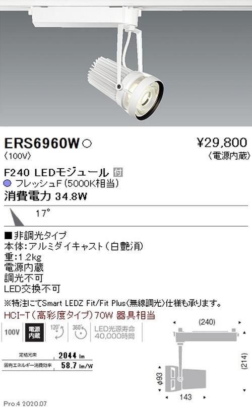 遠藤照明,什器/生鮮食品用照明,スポットライト,FreshDeli,F240,中角配光17°,フレッシュF(5000K相当),ERS6952W