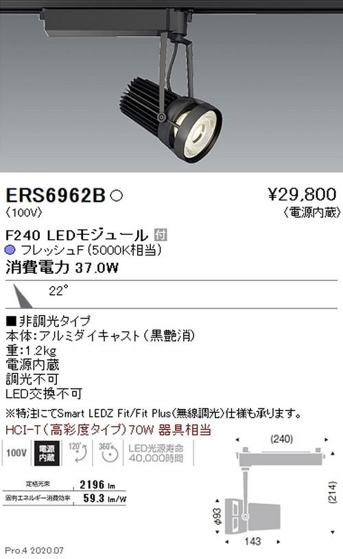 遠藤照明,什器/生鮮食品用照明,スポットライト,FreshDeli,F240,中角配光22°,フレッシュF(5000K相当),ERS6954B