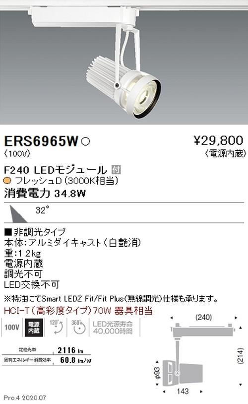 遠藤照明,什器/生鮮食品用照明,スポットライト,FreshDeli,F240,広角配光,フレッシュD(3000K相当),ERS6957W