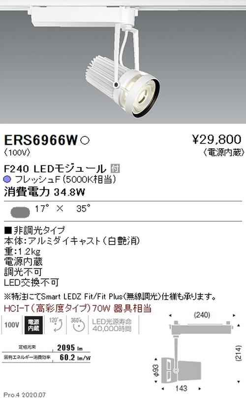 遠藤照明,什器/生鮮食品用照明,スポットライト,FreshDeli,F240,矩形配光,フレッシュF(5000K相当),ERS6958W