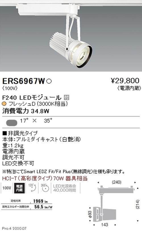 遠藤照明,什器/生鮮食品用照明,スポットライト,FreshDeli,F240,矩形配光,フレッシュD(3000K相当),ERS6959W