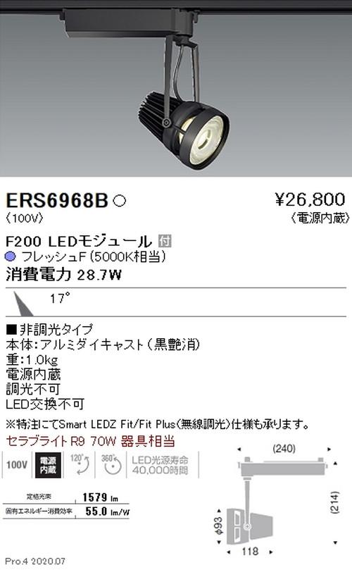 遠藤照明,什器/生鮮食品用照明,スポットライト,FreshDeli,F200,中角配光17°,フレッシュF(5000K相当),ERS6952B