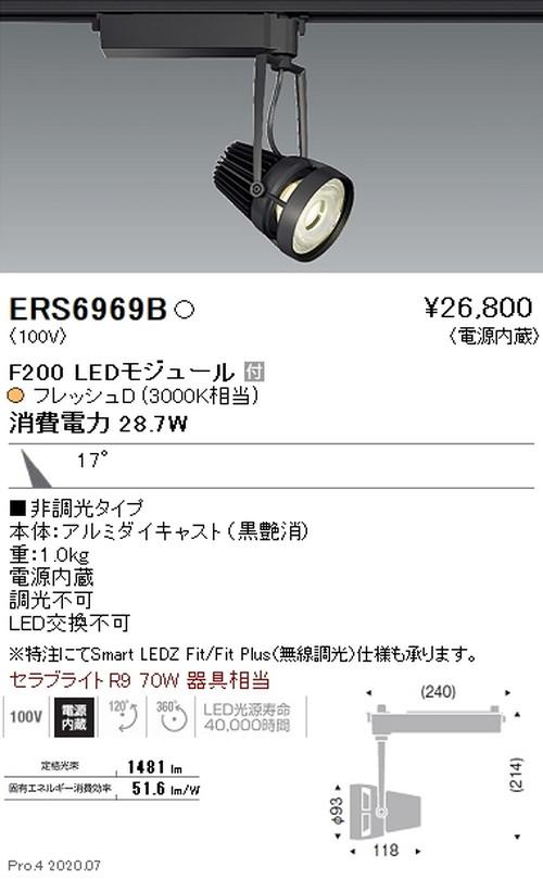 遠藤照明,什器/生鮮食品用照明,スポットライト,FreshDeli,F200,中角配光17°,フレッシュD(3000K相当),ERS6953B