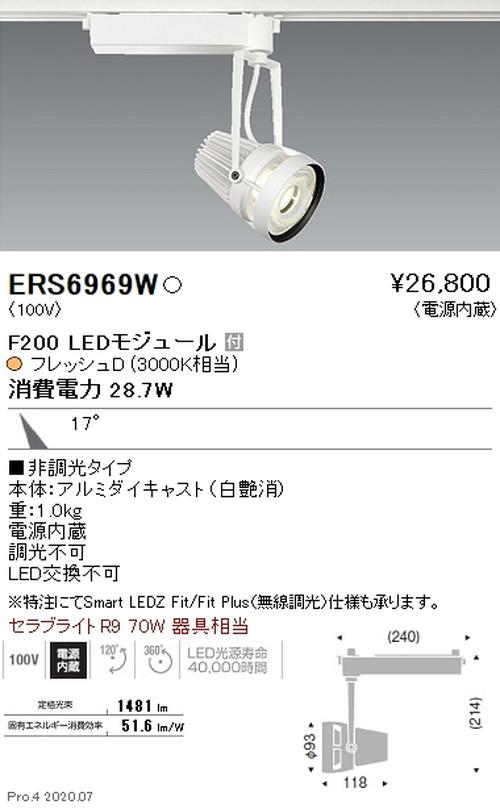遠藤照明,什器/生鮮食品用照明,スポットライト,FreshDeli,F200,中角配光17°,フレッシュD(3000K相当),ERS6953W