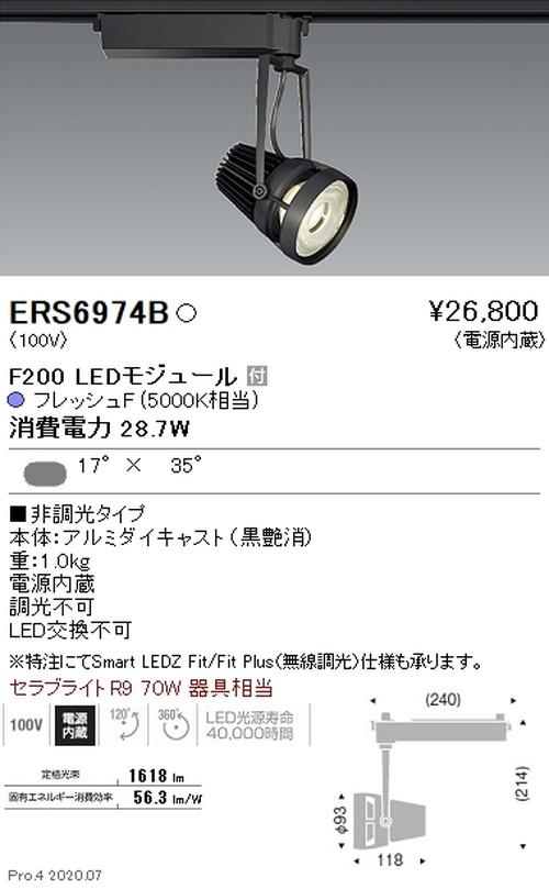 遠藤照明,什器/生鮮食品用照明,スポットライト,FreshDeli,F200,矩形配光,フレッシュF(5000K相当),ERS6958B