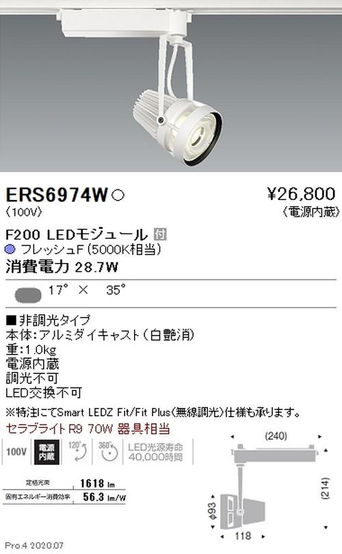 遠藤照明,什器/生鮮食品用照明,スポットライト,FreshDeli,F200,矩形配光,フレッシュF(5000K相当),ERS6958W
