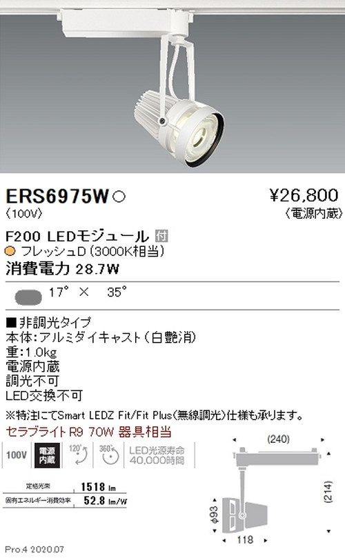 遠藤照明,什器/生鮮食品用照明,スポットライト,FreshDeli,F200,矩形配光,フレッシュD(3000K相当),ERS6959W