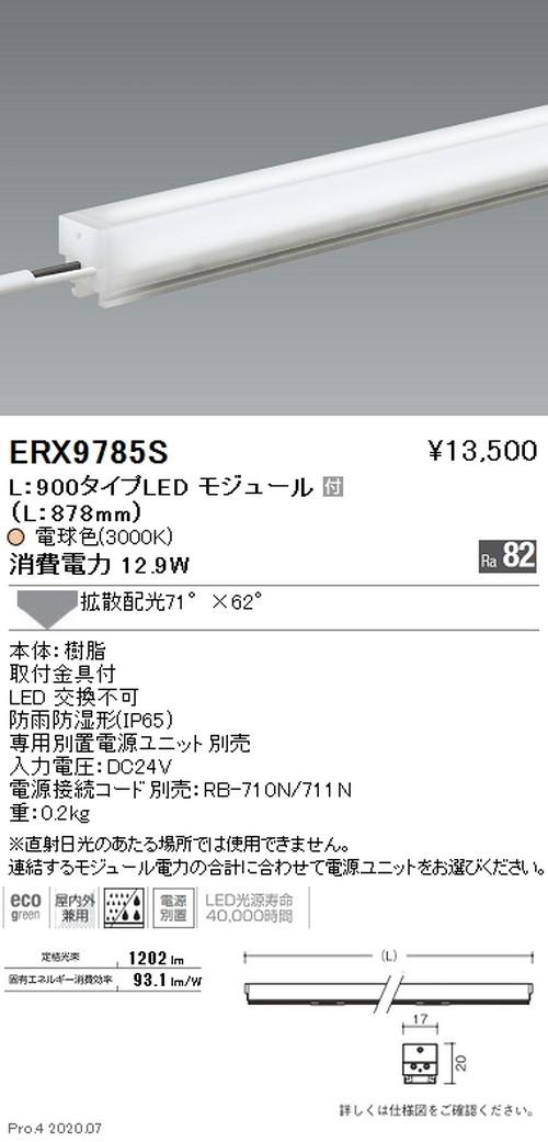 遠藤照明,間接照明,アウトドアリニア17,L:900タイプ,拡散配光,電球色(3000K),ERX9785S