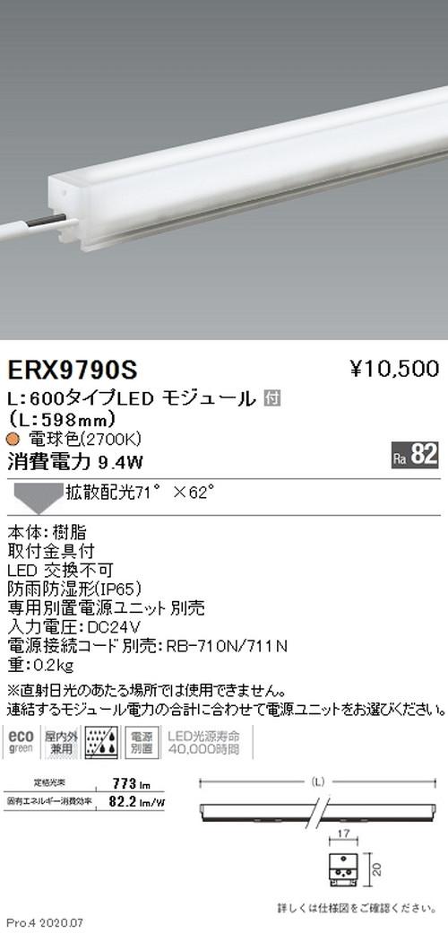 遠藤照明,間接照明,アウトドアリニア17,L:600タイプ,拡散配光,電球色(2700K),ERX9790S