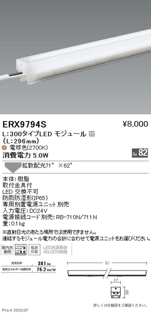遠藤照明,間接照明,アウトドアリニア17,L:300タイプ,拡散配光,電球色(2700K),ERX9794S