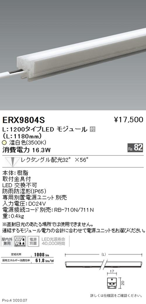 遠藤照明,間接照明,アウトドアリニア17,L:1200タイプ,狭角配光,温白色,ERX9804S