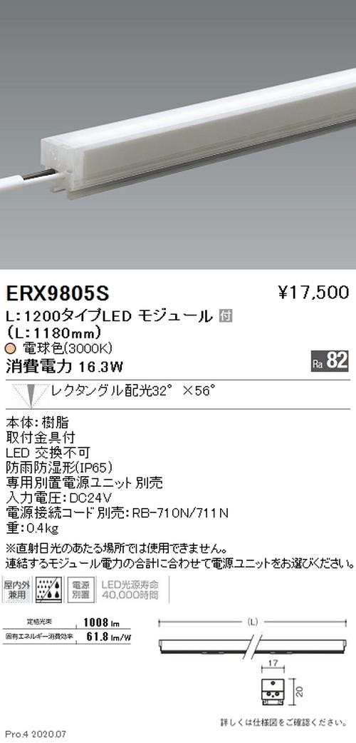 遠藤照明,間接照明,アウトドアリニア17,L:1200タイプ,狭角配光,電球色(3000K),ERX9805S