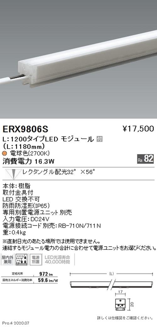 遠藤照明,間接照明,アウトドアリニア17,L:1200タイプ,狭角配光,電球色(2700K),ERX9806S