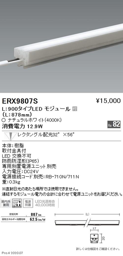 遠藤照明,間接照明,アウトドアリニア17,L:900タイプ,狭角配光,ナチュラルホワイト,ERX9807S