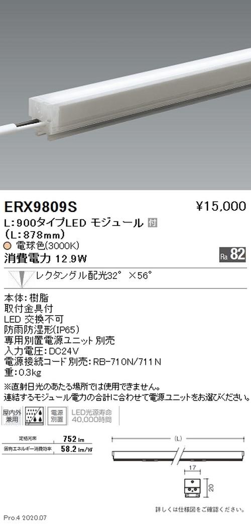 遠藤照明,間接照明,アウトドアリニア17,L:900タイプ,狭角配光,電球色(3000K),ERX9809S