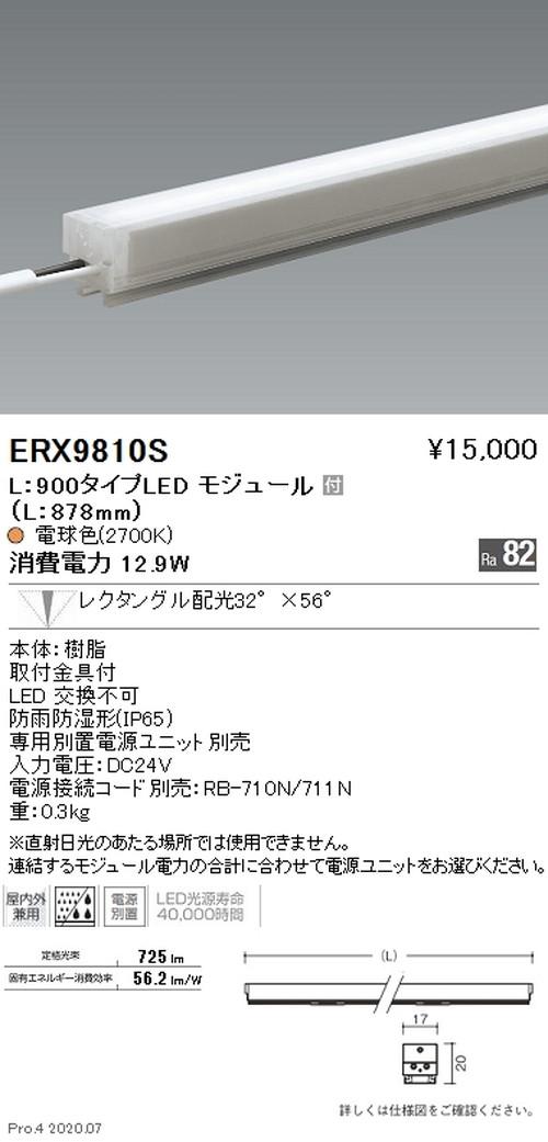 遠藤照明,間接照明,アウトドアリニア17,L:900タイプ,狭角配光,電球色(2700K),ERX9810S