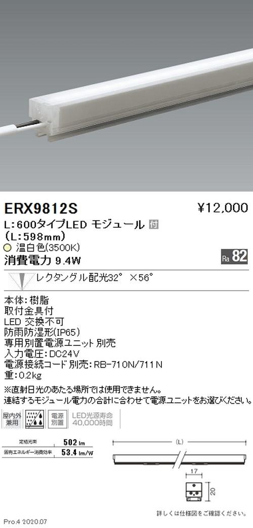 遠藤照明,間接照明,アウトドアリニア17,L:600タイプ,狭角配光,温白色,ERX9812S