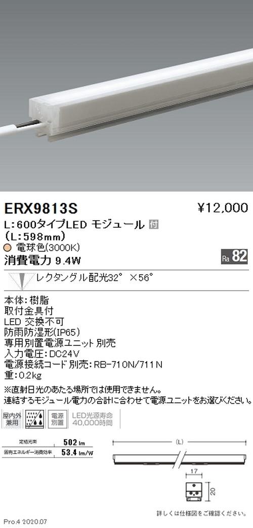 遠藤照明,間接照明,アウトドアリニア17,L:600タイプ,狭角配光,電球色(3000K),ERX9813S