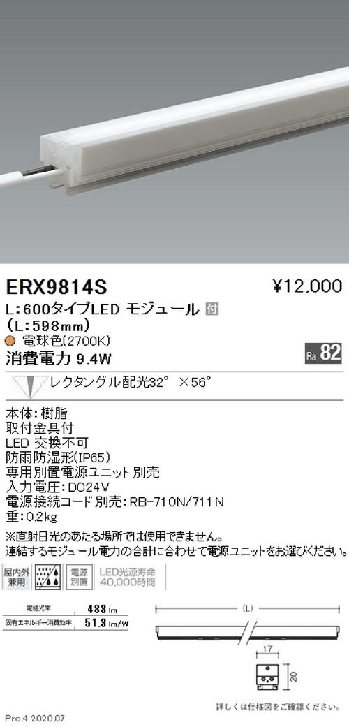 遠藤照明,間接照明,アウトドアリニア17,L:600タイプ,狭角配光,電球色(2700K),ERX9814S