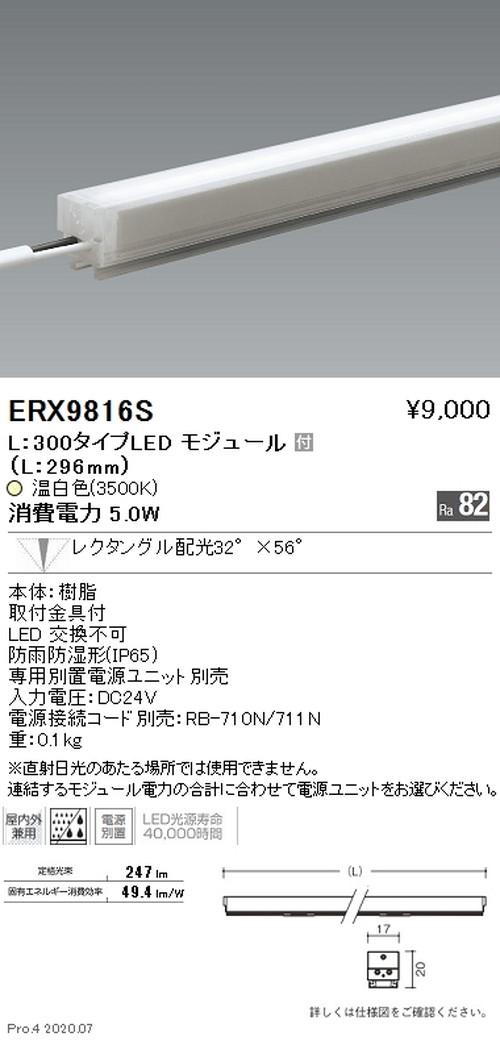 遠藤照明,間接照明,アウトドアリニア17,L:300タイプ,狭角配光,温白色,ERX9816S