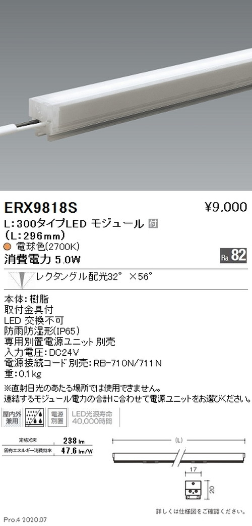 遠藤照明,間接照明,アウトドアリニア17,L:300タイプ,狭角配光,電球色(2700K),ERX9818S