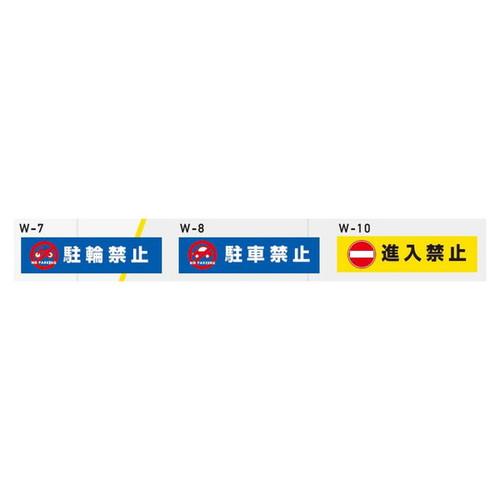GX,ブロックサイン(旧ワイドポップサイン)レギュラー面板,W-7/W-8/W-10