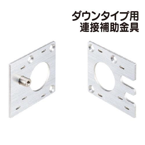 岩崎電気,ELA006DW,投光器接続具,連接補助金具,レディオックカトラス,下向き用