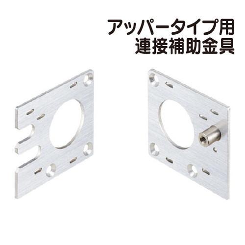 岩崎電気,ELA006UP,投光器接続具,連接補助金具,レディオックカトラス,上向き用