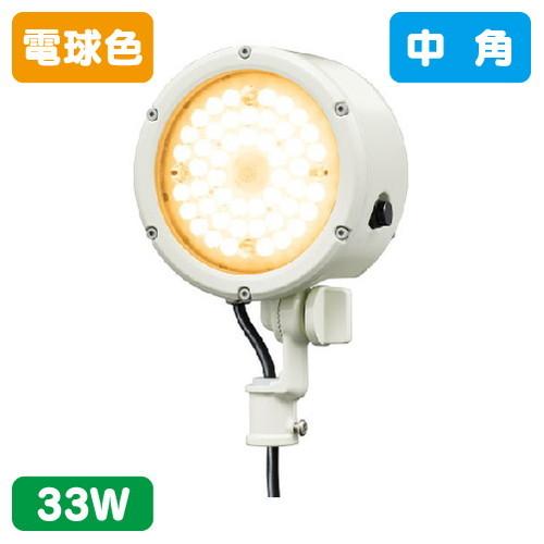 岩崎電気,E30015M/LSAN9/W,LED投光器,レディオックフラッドルント,33Wタイプ,中角
