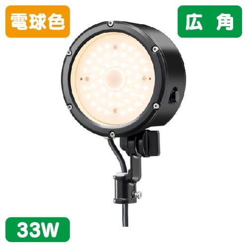 岩崎電気,E30015W/LSAN9/BK,LED投光器,レディオックフラッドルント,33Wタイプ,広角