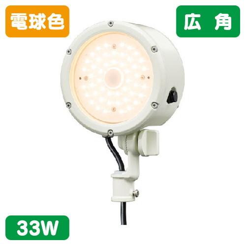 岩崎電気,E30015W/LSAN9/W,LED投光器,レディオックフラッドルント,33Wタイプ,広角