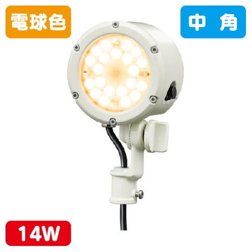岩崎電気,E30014M/LSAN9/W,LED投光器,レディオックフラッドルント,14Wタイプ,中角