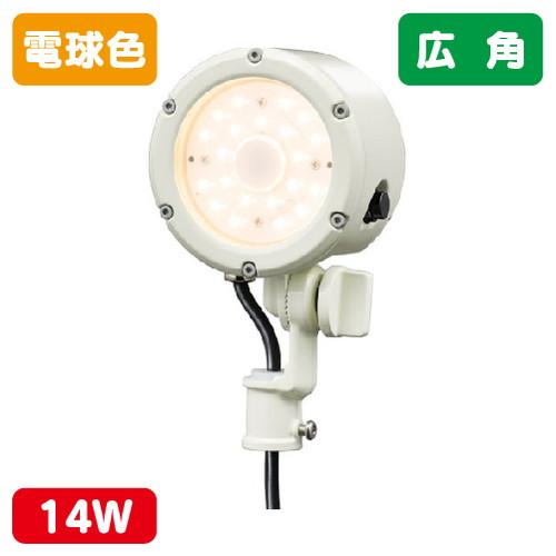 岩崎電気,E30014W/LSAN9/W,LED投光器,レディオックフラッドルント,14Wタイプ,広角