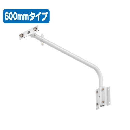 岩崎電気,FA160/W,投光器,アーム,600mmタイプ