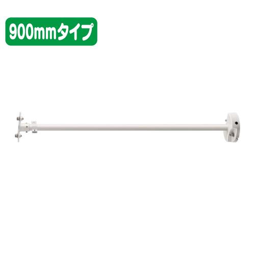 岩崎電気,FA19/W1,投光器,アーム,900mmタイプ