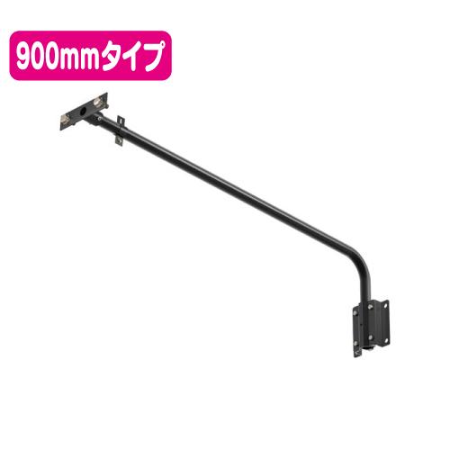 岩崎電気,FA190/DG,投光器,アーム,900mmタイプ