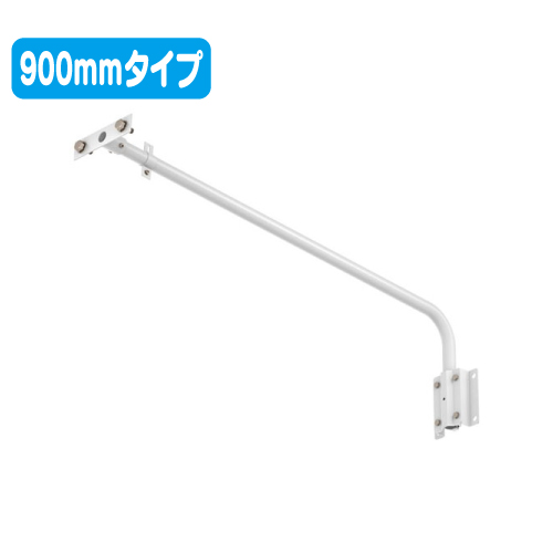 岩崎電気,FA190/W,投光器アーム,900mmタイプ